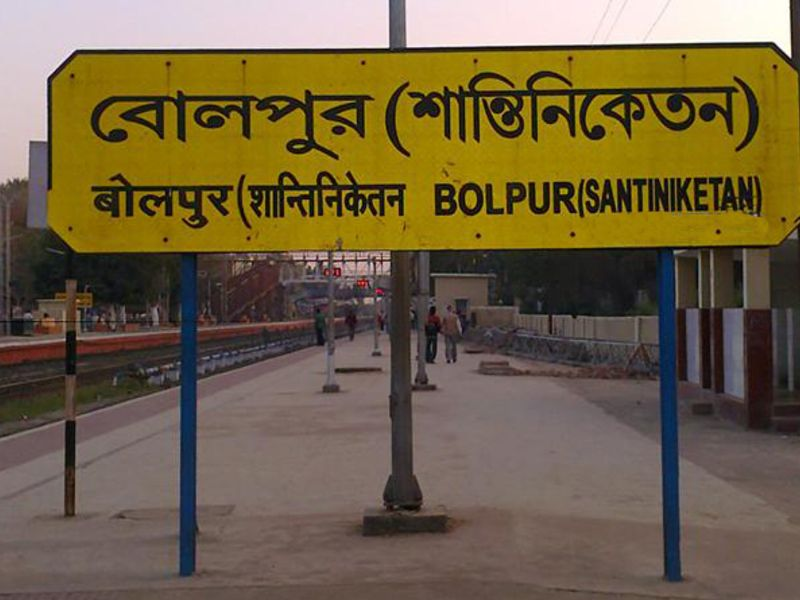 Bolpur Railway